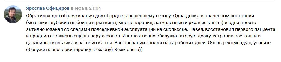 Первый отзыв о работе мастерской горнолыжного снаряжения ВКонтакте