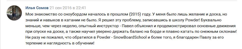 Отзыв о работе инструктора школы сноубординга Powder