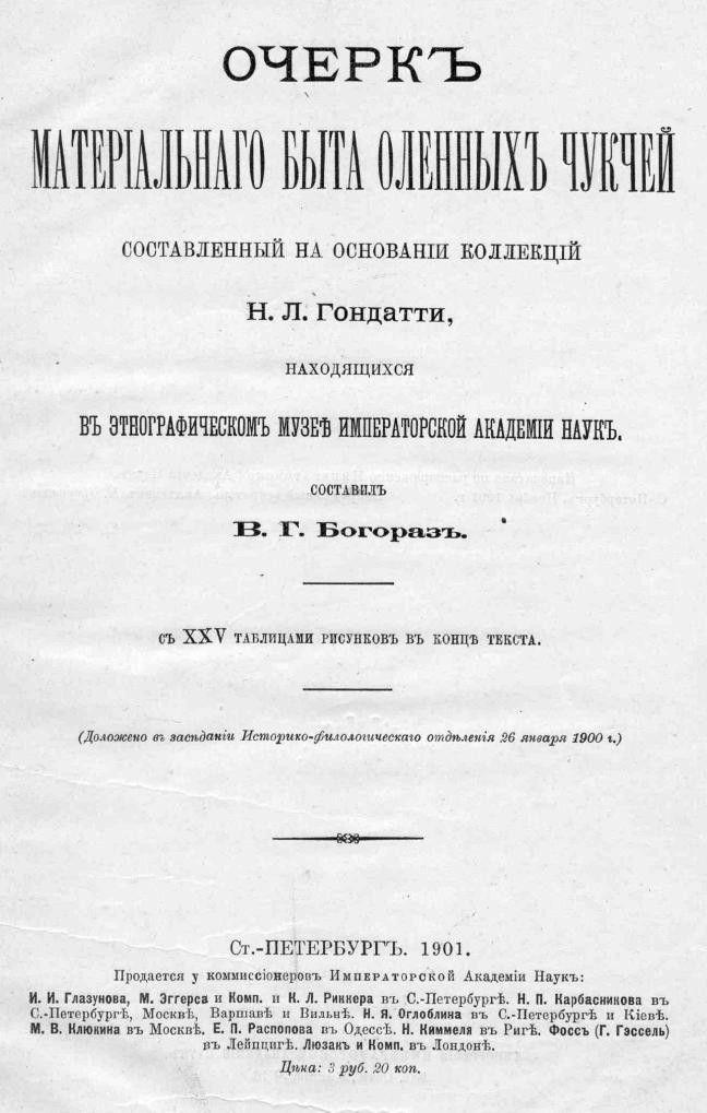 Очерк Богораза