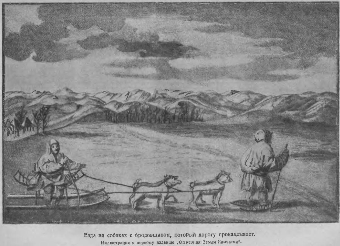 Снегоступы Камчадалов