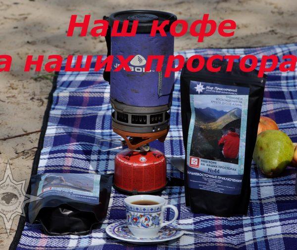 Натуральный кофе в походе копия