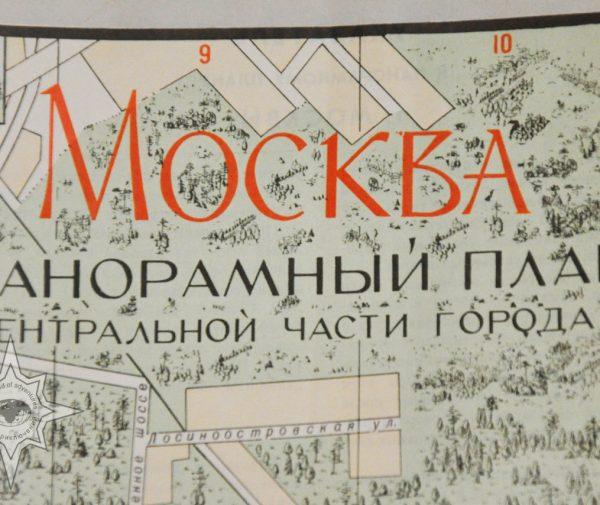 Москва панорамный план центра название