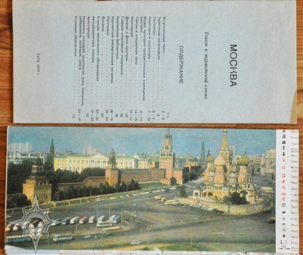 Москва туристская схема обложка и описание