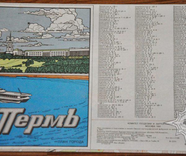 Пермь план города обложка