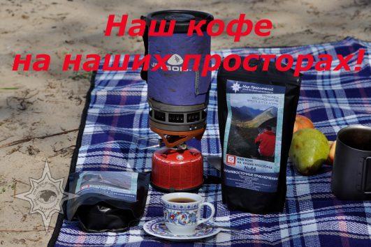 Кофе Дальневосточные приключения